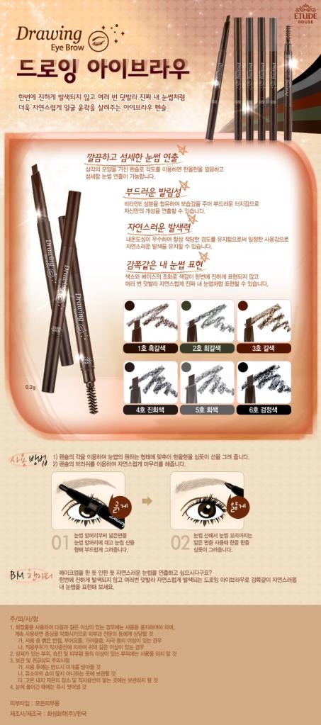 Etude Drawing Eye Brow AD